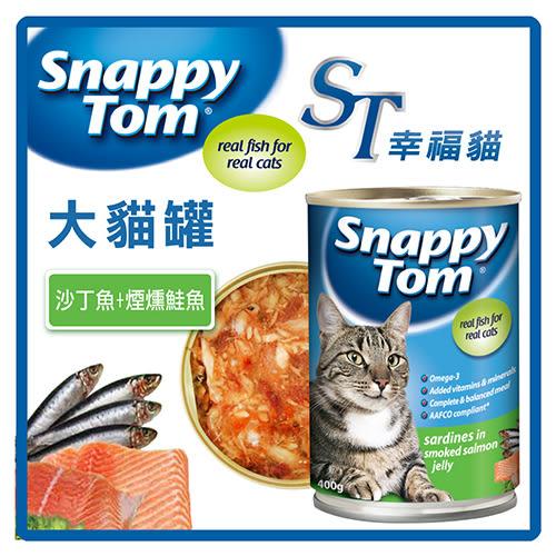 【力奇】ST幸福貓 大貓罐-(綠)沙丁魚+煙燻鮭魚 400g -53元 可超取 (C002D11)