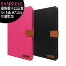 SAMSUNG Galaxy Tab A7 Lite T225/T220 撞色書本式可站立皮套(台灣製造)
