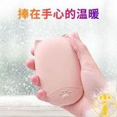 便攜式暖手寶USB充電寶兩用可愛韓版迷妳電暖寶【雲木雜貨】