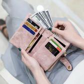 (百貨週年慶)皮夾錢包女短款2018新款女韓版潮個性學生小清新多功能兩折疊錢夾