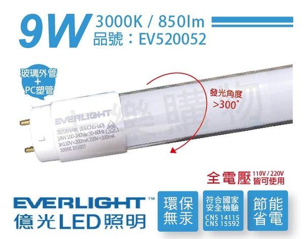 EVERLIGHT億光 LED T8 9W 3000K 黃光 2尺 全電壓 燈管 陸製  EV520052