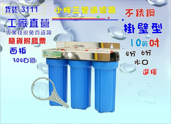 【巡航淨水】淨水器.10英吋小胖三管全藍白鐵304過濾器濾殼組.過濾器.地下水.濾水器.濾心.貨號3111