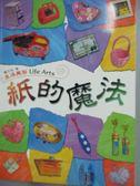 【書寶二手書T8/廣告_ZAZ】生活美勞-紙的魔法_鍾艾玲