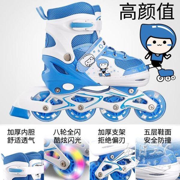 兒童全套男女初學者直排輪滑鞋tz5561 【每日三C】