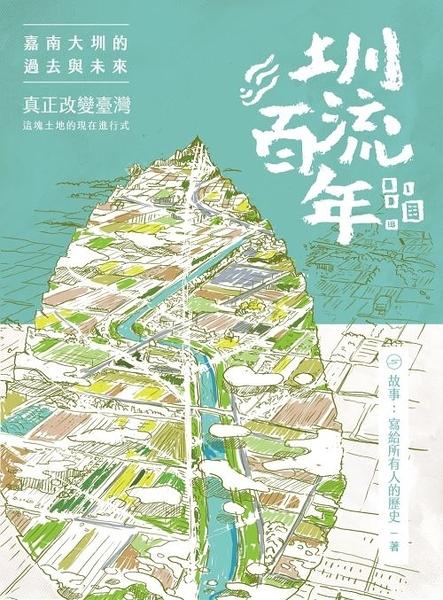 圳流百年:嘉南大圳的過去與未來──真正改變臺灣這塊土地的現在進行式