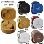 鐵三角 ATH-SQ1TW (贈收納袋) 真無線耳機 公司貨一年保固