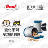Flexi 飛萊希多功能便利盒-藍色