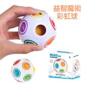 益智魔術魔力彩虹球 兒童玩具 訓練手指肌肉 彩色魔術球