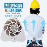 腰風扇迷你usb充電腰風扇涼膚機便攜式戶外降溫隨身腰間風扇 青木鋪子