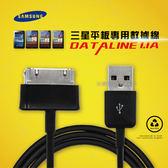 3C便利店【Samsung】專用傳輸線 充電線 平板 Tab2 Tab3 Note P3100 P1000 10.1