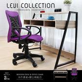 預購1月下旬-書椅組 / LEVI李維工業風個性鐵架書架型書桌椅-2件式 (椅子5色可選)   / H&D 東稻家居