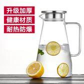 冷水壺玻璃壺耐熱耐高溫防爆大容量涼水壺