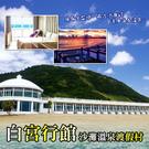 (萬里)白宮行館沙灘溫泉渡假村-平日精緻...