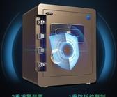 保險櫃大一 密碼保險櫃家用小型全鋼辦公指紋保險箱45cm 防盜床頭櫃隱形 DF 雙十二