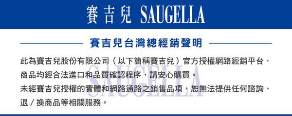 (2入88折)SAUGELLA賽吉兒 高效修護保濕凝膠(日用型)30ml