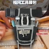 工具包福岡工具 腰包 帆布包 工具袋 電工包 多孔鉗套8128 8115 8 【全館免運】