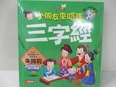 【書寶二手書T8/少年童書_KJW】三字經_人類文化編輯部/參幻堂工作室繪圖