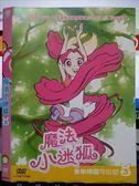 影音專賣店-X12-071-正版DVD*動畫【魔法小迷狐-音樂精靈可拉尼(3)】-國語發音