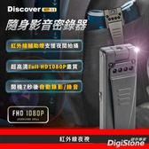 【2禮:16GB+SD收納盒】飛樂 Discover WP-11 隨身影音密錄器/網路攝影機/錄音/錄影/紅外線/行車紀錄器X1