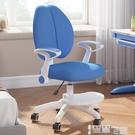 學習椅 兒童學習椅可升降調節矯正坐姿防駝背家用書桌座椅小學生寫字椅子 LX 智慧 618狂歡