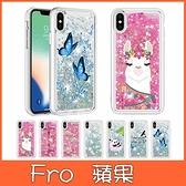 蘋果 iphone xs xr xs max ix i8+ i7+ SE HU流沙殼 手機殼 全包邊 閃粉 軟殼 保護殼