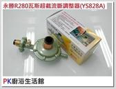 ❤PK廚浴生活館❤永勝YS828A(R280)超截流防爆瓦斯調整器 台灣製造 TGAS認證/送兩個束環