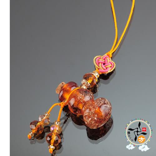 葫蘆黃琉璃精油瓶掛飾 【十方佛教文物】