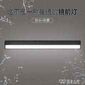 充電式led鏡前燈帶粘貼免打孔無線化妝梳妝補光衛生間廁所用台燈 ATF 探索先鋒