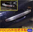福特FORD【FOCUS MK4外拉手把貼】4代改款適用 車門把手貼紙 3M卡夢 拉門貼膜 防刮保護 車身貼膜