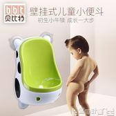 兒童便盤 寶寶小便器男孩掛墻式馬桶女小孩尿盆兒童站立式便盆男童坐便器igo 寶貝計畫