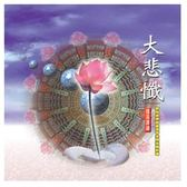 88020-大悲懺(法照法師)CD