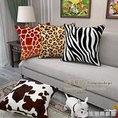 抱枕豹紋斑馬紋亞麻美式靠墊套沙發靠枕椅子床頭沙發客包郵午睡枕 NMS樂事館新品