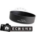 【EC數位】Nikon 1  HB-N101  Nikkor 10-30mm f3.5-5.6 專用遮光罩 太陽罩 HBN101 鏡頭遮光罩 V1 V2 J1 J3