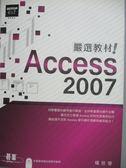 【書寶二手書T1/電腦_YGY】Access 2007嚴選教材!建立.管理.應用_楊世瑩