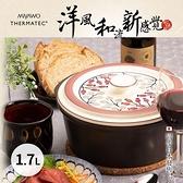 【南紡購物中心】MIYAWO日本宮尾 IH系列7號耐溫差洋風陶土湯鍋1.7L-紅彩銀葉(可用電磁爐)