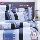 御芙專櫃『聖洛克』高級床罩組【6*7尺】特大|100%純棉|五件套搭配|MIT