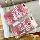 88柑仔店~韓國粉色閃粉流沙字母iPhone 7plus 8plus手機殼蘋果全包保護套潮女款 5.5吋