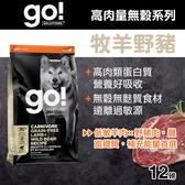 【毛麻吉寵物舖】Go! 76%高肉量無穀系列 牧羊野豬 全犬配方 12磅-WDJ推薦 狗飼料/狗乾乾