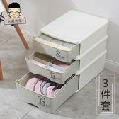 內衣收納盒抽屜式塑料分格家用衣櫃整理箱三件套內褲襪子收納盒  晴光小語
