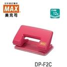 日本 美克司 DP-F2C 打孔機 打洞機 /台 (顏色隨機出貨)