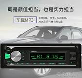 12V/24V汽車載MP3播放器車用插卡收音機功放藍芽電話 【快速出貨】