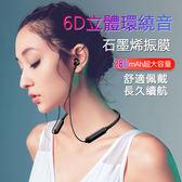 無線藍芽耳機 運動 金屬磁吸跑步入耳式 藍芽5.0 適用手機小米蘋果華爲安卓通用
