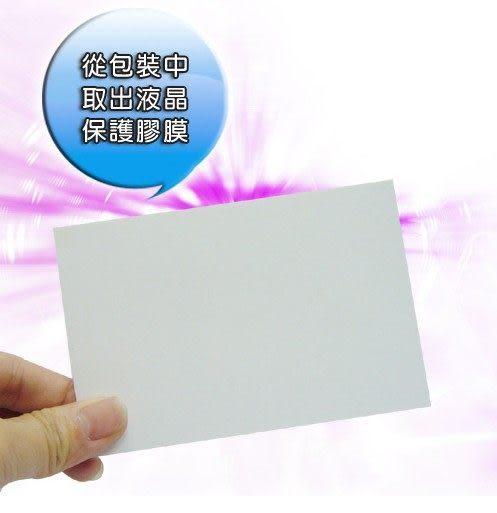 Qmishop DIY保護膜可重覆使用,液晶畫面專屬保護膠膜3枚入【QQ19】