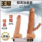 陽具老二套 情趣用品 Crown 王冠.雙重體驗 可增粗30%增長4公分-擬真加長套 直珠款 長17.5公分
