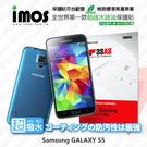 【愛瘋潮】Samsung Galaxy S5 iMOS 3SAS 防潑水 防指紋 疏油疏水 螢幕保護貼 現+預