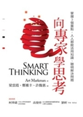 (二手書)向專家學思考:掌握3個重點,人人都能活用知識、聰明解決問題