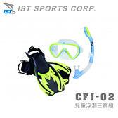【速捷戶外】IST CFJ-02  兒童浮潛三寶組(藍/黃),兒童蛙鏡,水上運動.潛水.蛙鏡,浮潛,CFJ02