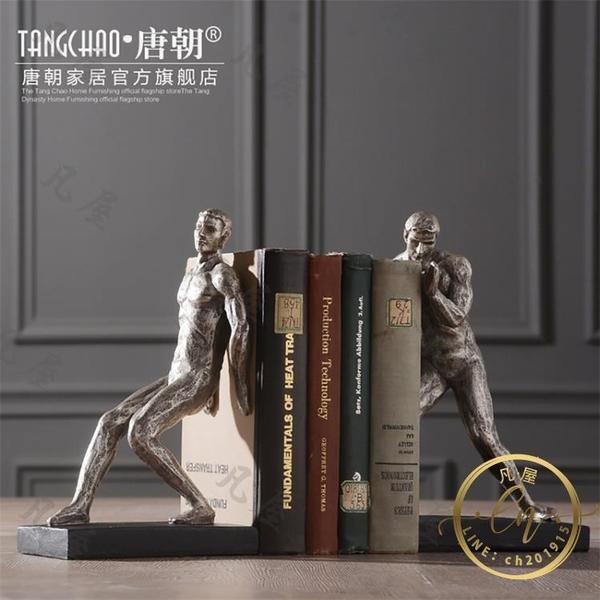 書房擺件 辦公室擺件體操人體書檔 北歐簡約 創意家居裝飾品書房擺件擺設JY-限時折扣