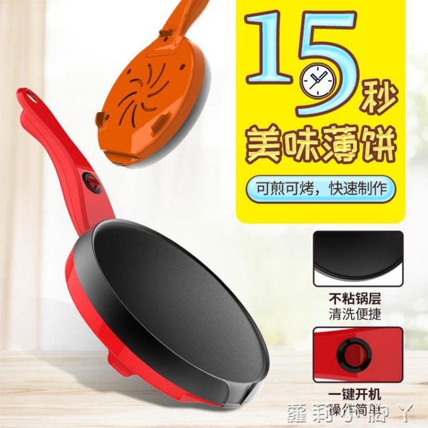 出口110V薄餅機早餐家用春卷皮千層烙餅電餅鐺美國日本臺灣小家電 蘿莉新品