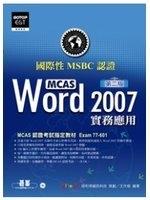 二手書博民逛書店《國際性MCAS認證Word 2007實務應用(第二版)》 R2